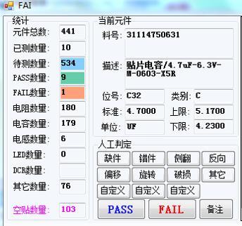 smt首件检测仪功能FAI元件检测数量统计